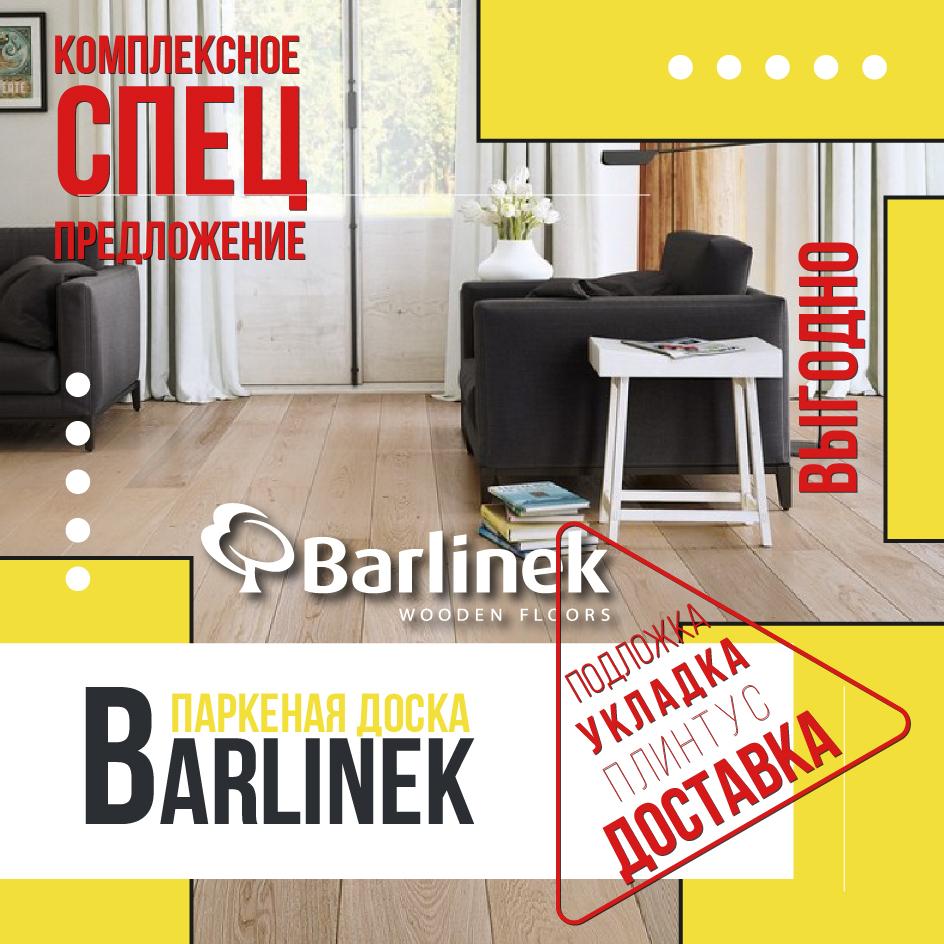 Акция Barlinek